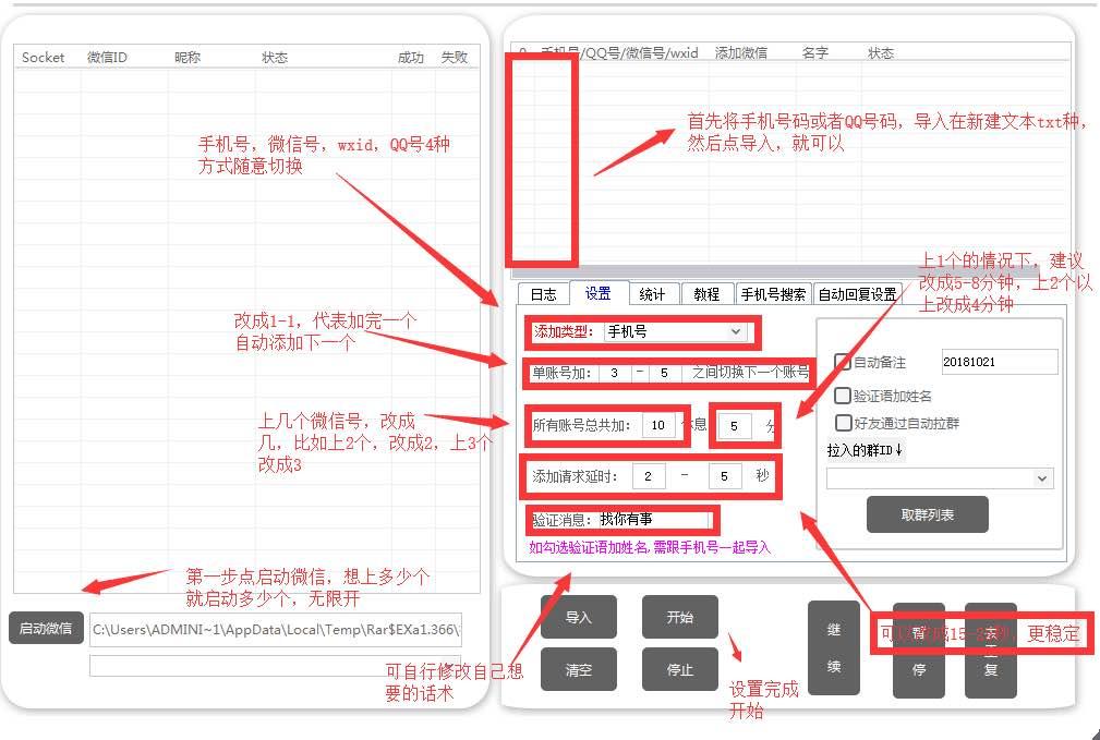 万粉·橙营销 电脑微信批量添加手机号协议软件(稳定更新)-万粉联盟营销软件官网,千分千软件官网,犟老头营销软件官网